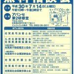 佐賀県専門士業団体連絡協議会 無料相談会 のお知らせ