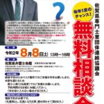 8月8日(土)に佐賀県専門士業団体連絡協議会合同無料相談会【要予約】を実施します。
