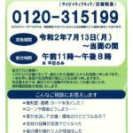 令和2年7月 豪雨災害のための司法書士による災害時無料電話相談会を開催します。