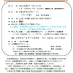 令和3年2月11日(木・祝日)に、「司法書士による成年後見制度入門講座」(要予約)を開催します。
